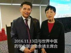 黄衍强院长参加第十三届世界中医药大会